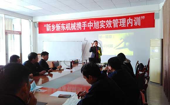 新東機械公司培訓