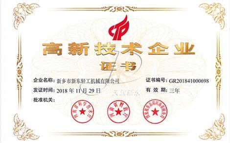 """热烈祝贺我公司荣获""""高新技术企业证书"""""""