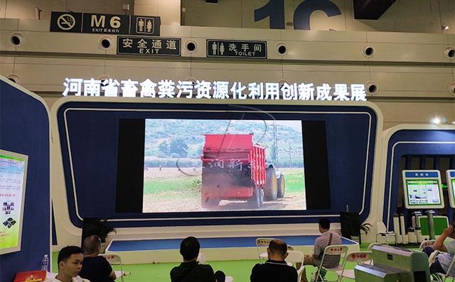 河南省畜禽粪污资源化利用创新成果展